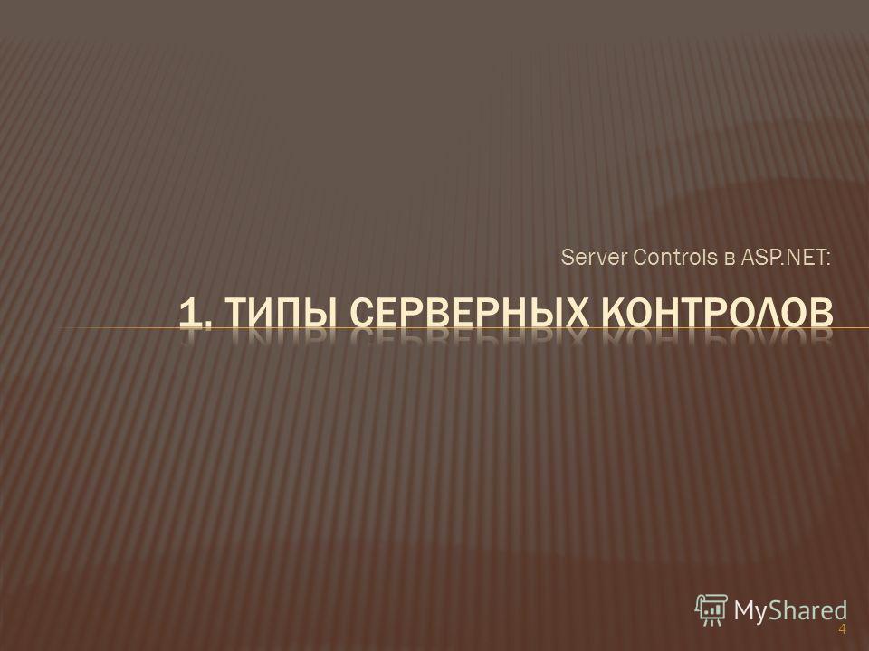 Server Controls в ASP.NET: 4
