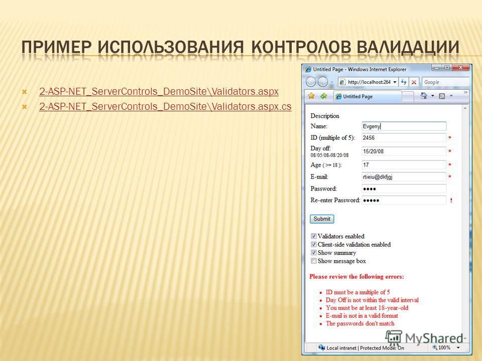 2-ASP-NET_ServerControls_DemoSite\Validators.aspx 2-ASP-NET_ServerControls_DemoSite\Validators.aspx.cs 42