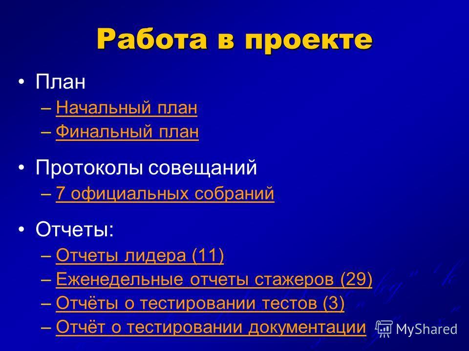x n + y n = z n c n log n - 2 k p(n, k) c n log n - 1 k Работа в проекте План –Начальный планНачальный план –Финальный планФинальный план Протоколы совещаний –7 официальных собраний7 официальных собраний Отчеты: –Отчеты лидера (11)Отчеты лидера (11)