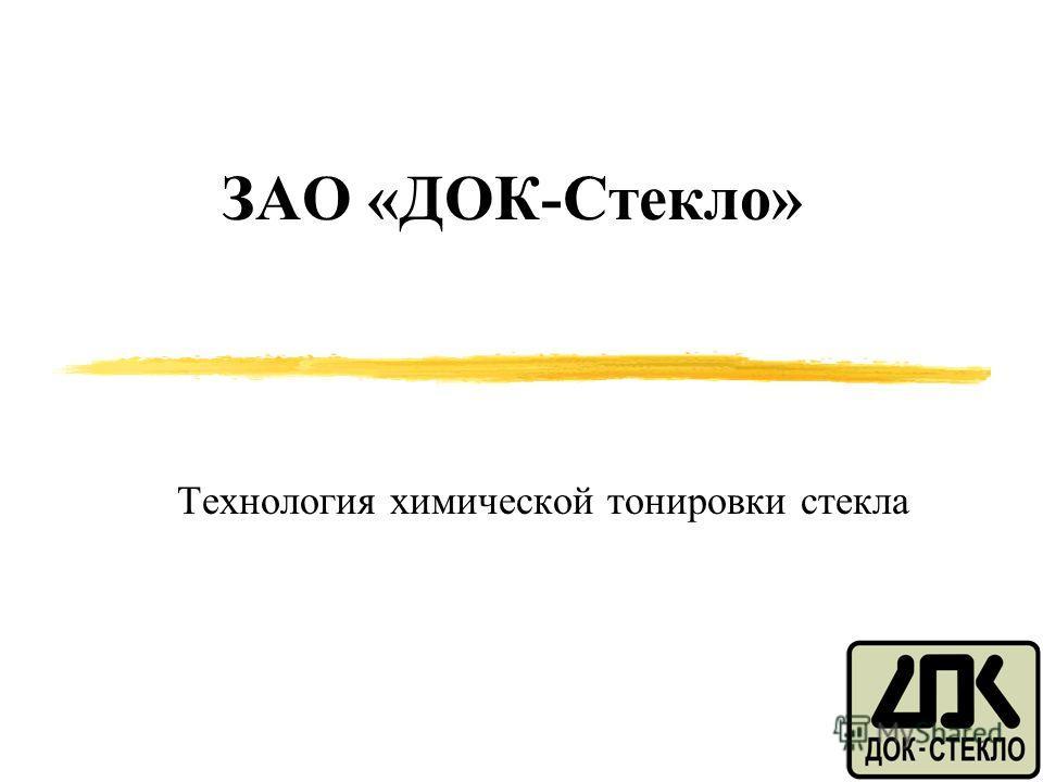 TCG ЗАО «ДОК-Стекло» Технология химической тонировки стекла