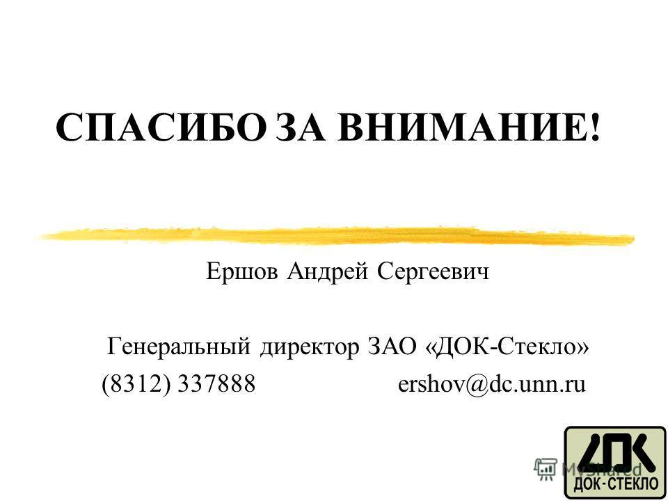 TCG СПАСИБО ЗА ВНИМАНИЕ! Ершов Андрей Сергеевич Генеральный директор ЗАО «ДОК-Стекло» (8312) 337888 ershov@dc.unn.ru