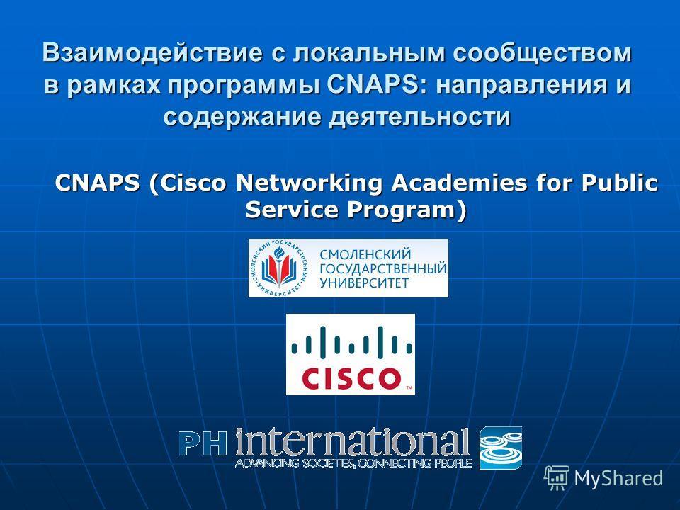 Взаимодействие с локальным сообществом в рамках программы CNAPS: направления и содержание деятельности CNAPS (Cisco Networking Academies for Public Service Program)