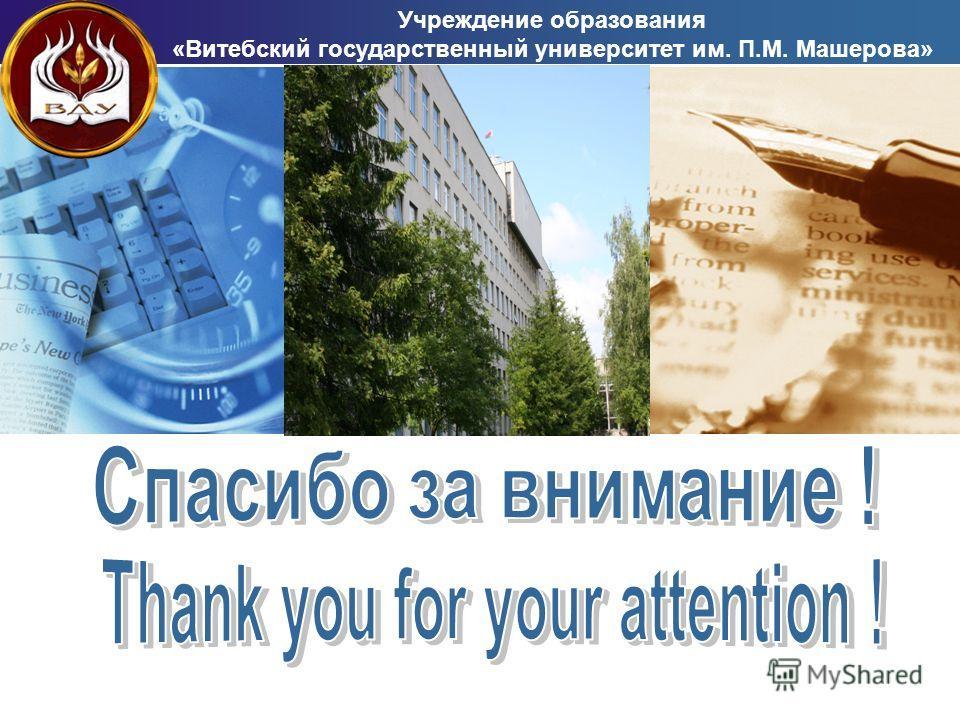 LOGO Click to edit company slogan. Учреждение образования «Витебский государственный университет им. П.М. Машерова»