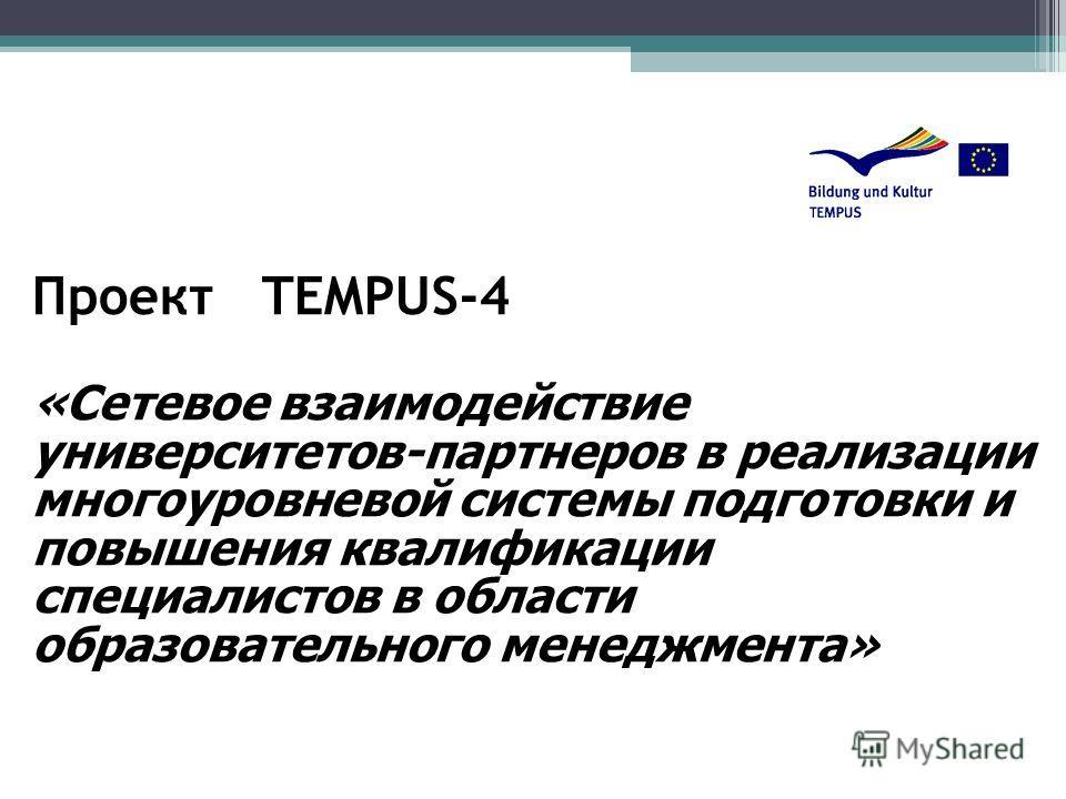 Проект TEMPUS-4 «Сетевое взаимодействие университетов-партнеров в реализации многоуровневой системы подготовки и повышения квалификации специалистов в области образовательного менеджмента»