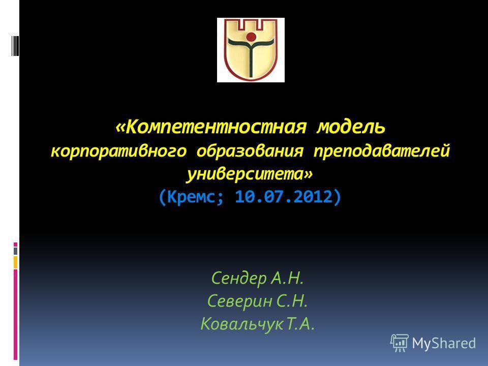 «Компетентностная модель корпоративного образования преподавателей университета» (Кремс; 10.07.2012) Сендер А.Н. Северин С.Н. Ковальчук Т.А.