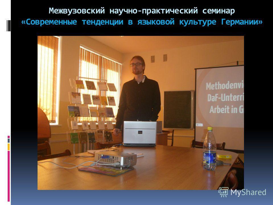 Межвузовский научно-практический семинар «Современные тенденции в языковой культуре Германии»