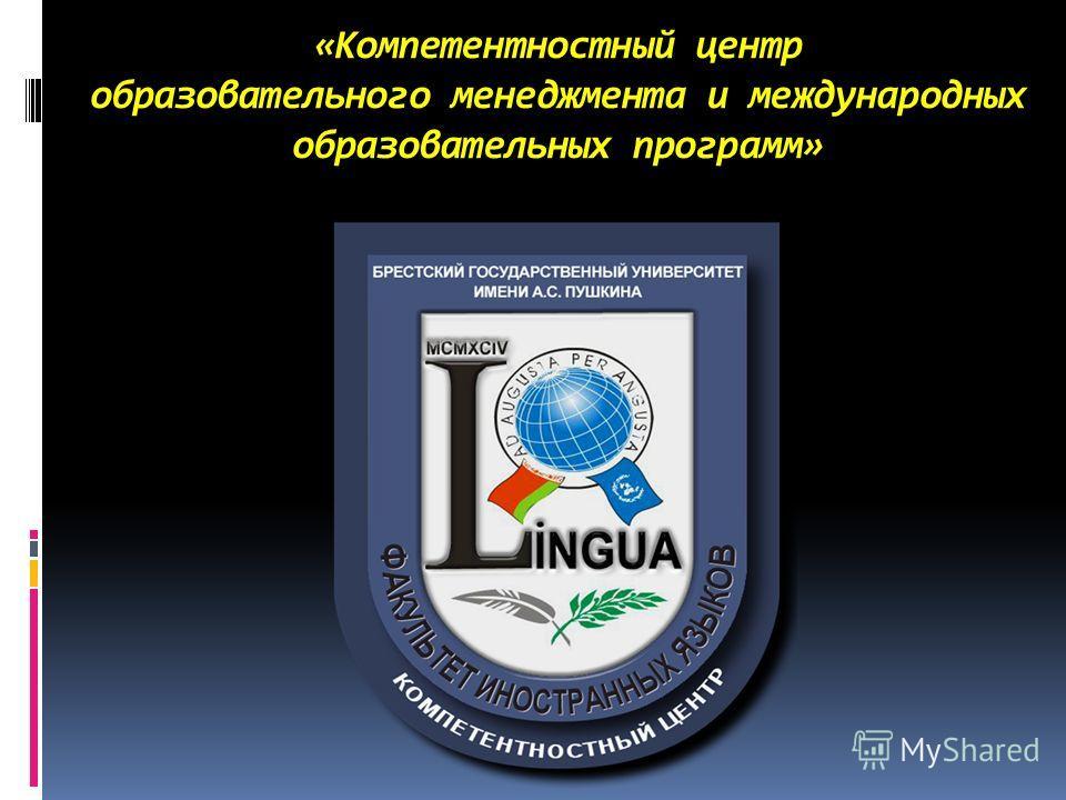 «Компетентностный центр образовательного менеджмента и международных образовательных программ»