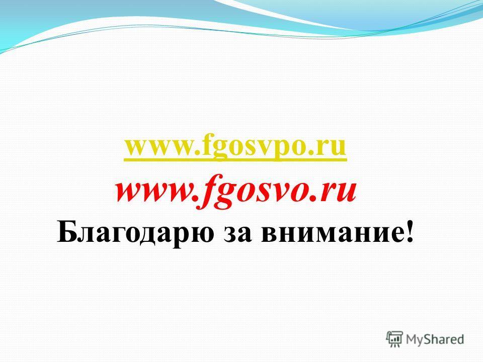 www.fgosvpo.ru www.fgosvo.ru Благодарю за внимание!