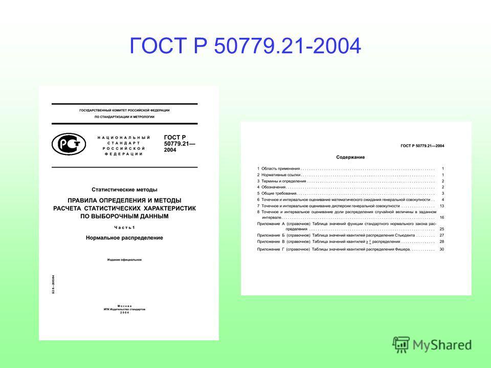 ГОСТ Р 50779.21-2004
