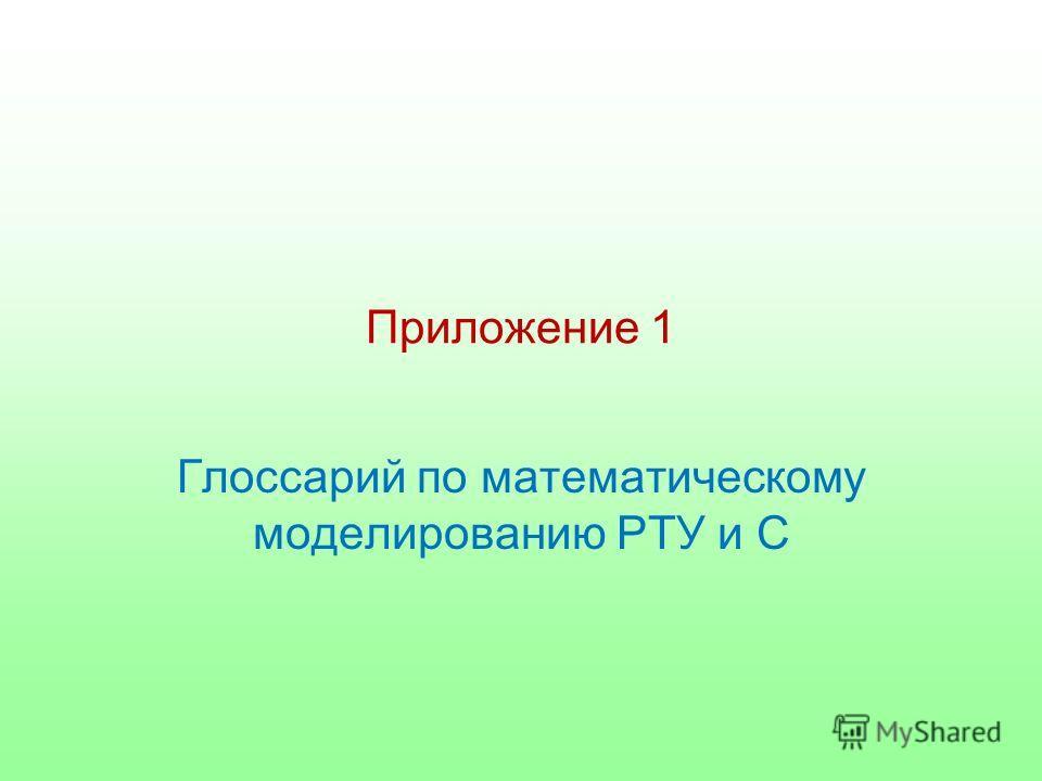 Приложение 1 Глоссарий по математическому моделированию РТУ и С