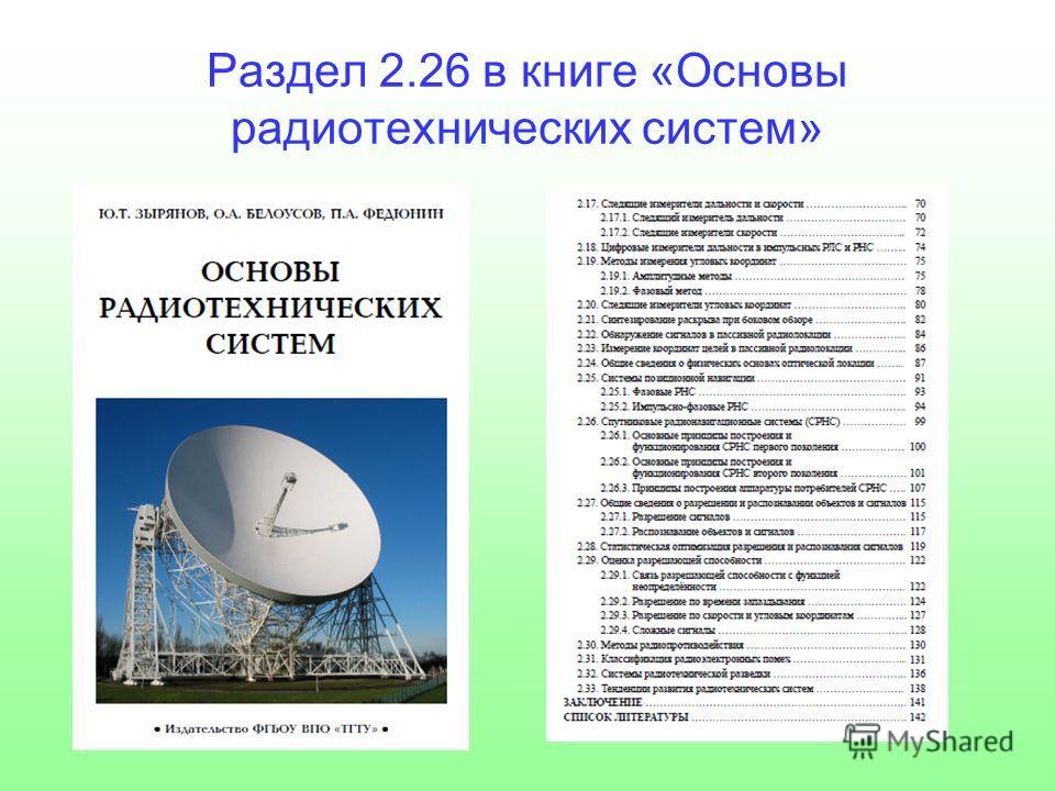 Раздел 2.26 в книге «Основы радиотехнических систем»