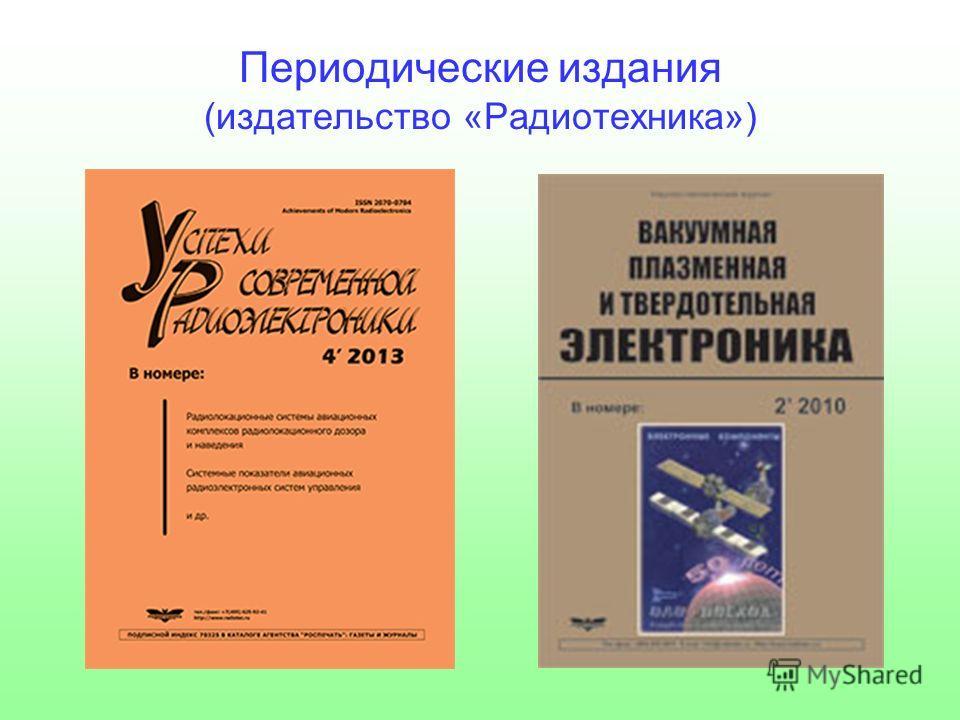 Периодические издания (издательство «Радиотехника»)