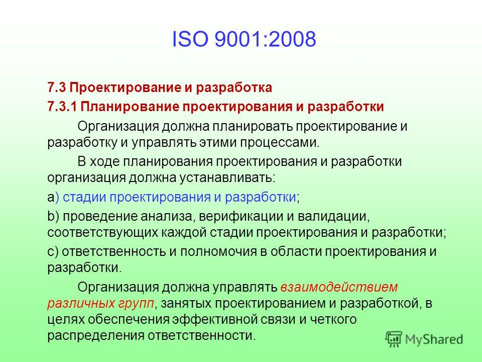 ISO 9001:2008 7.3 Проектирование и разработка 7.3.1 Планирование проектирования и разработки Организация должна планировать проектирование и разработку и управлять этими процессами. В ходе планирования проектирования и разработки организация должна у