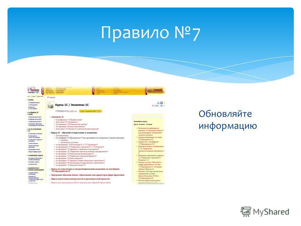 Правило 7 Обновляйте информацию