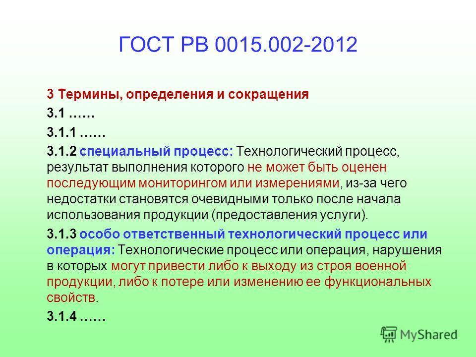 ГОСТ РВ 0015.002-2012 3 Термины, определения и сокращения 3.1 …… 3.1.1 …… 3.1.2 специальный процесс: Технологический процесс, результат выполнения которого не может быть оценен последующим мониторингом или измерениями, из-за чего недостатки становятс