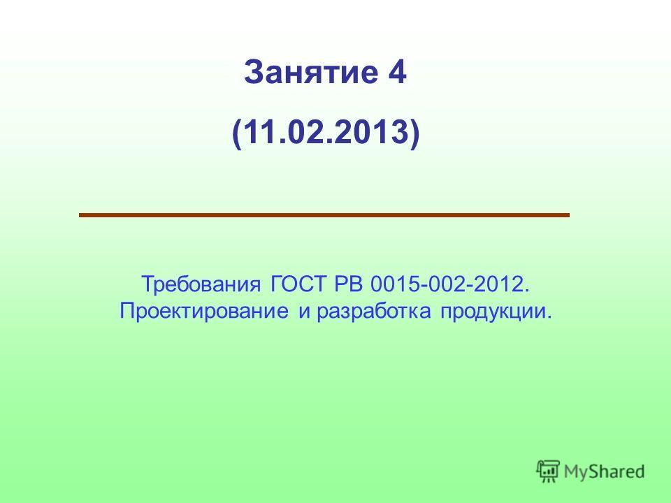 Занятие 4 (11.02.2013) Требования ГОСТ РВ 0015-002-2012. Проектирование и разработка продукции.