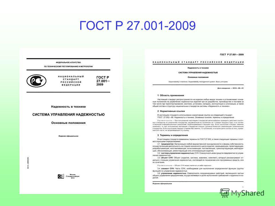 ГОСТ Р 27.001-2009