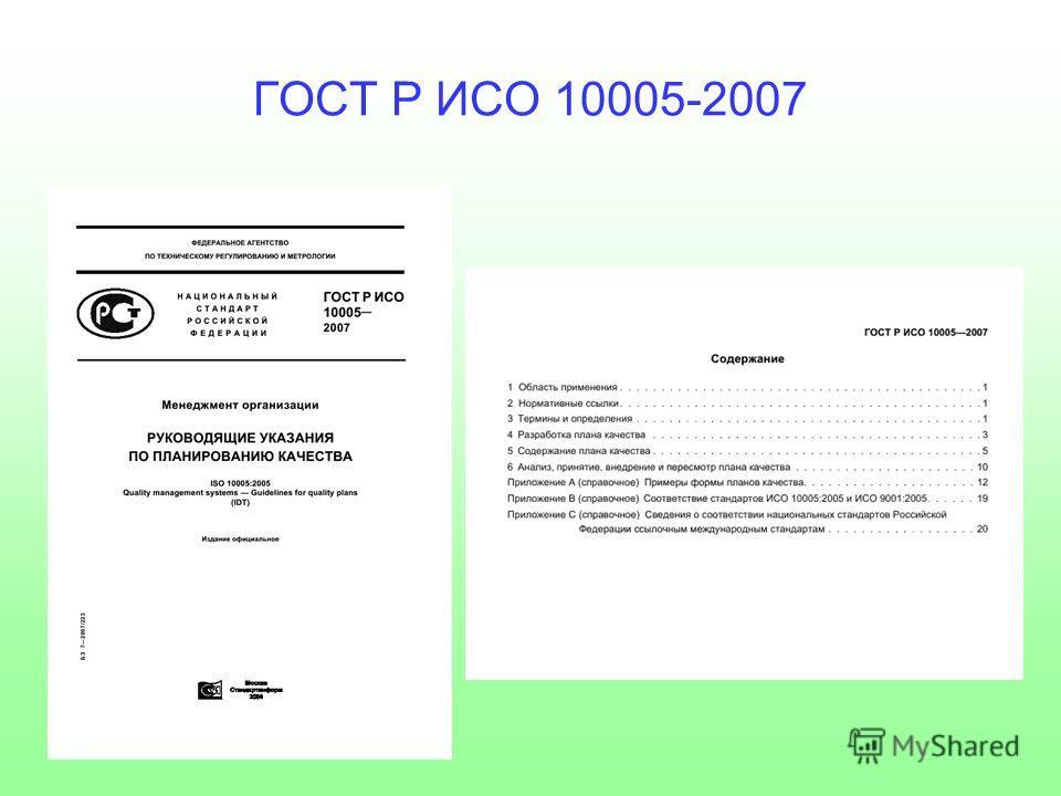 ГОСТ Р ИСО 10005-2007