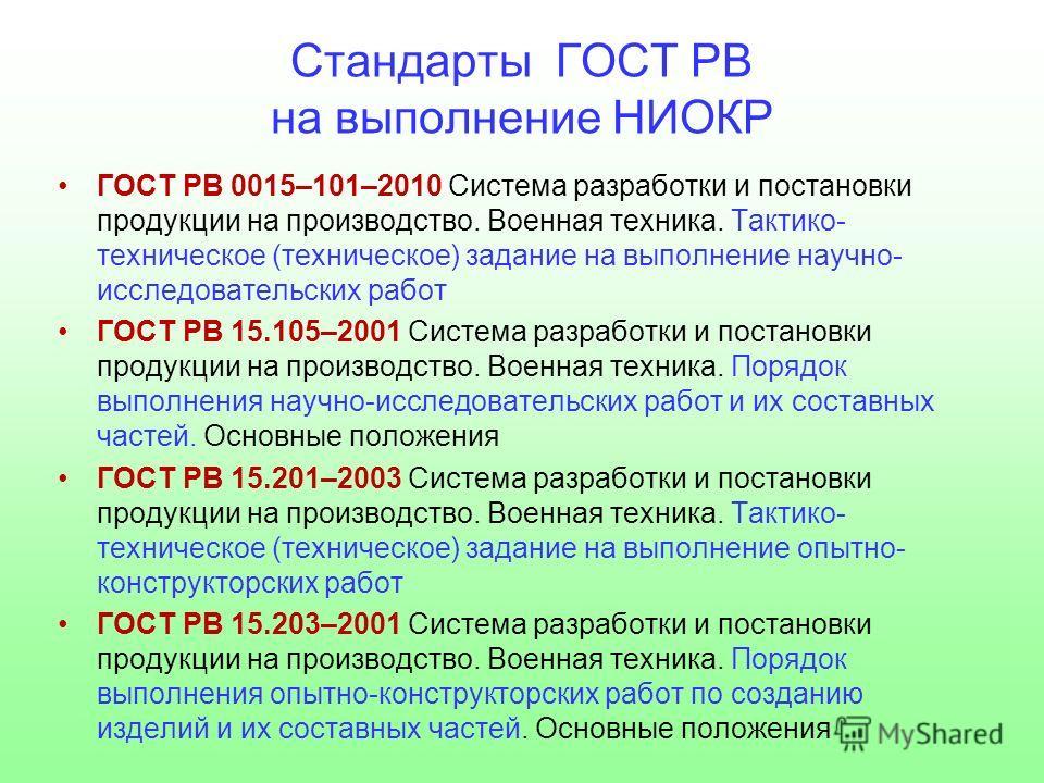Гост Рв 15 105 2001 Постановки Продукции На Производство
