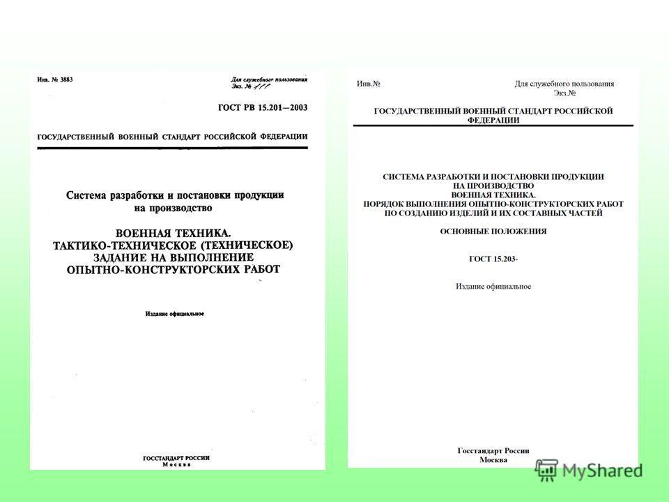 СНиП РК А22-6-97 - all-docsru