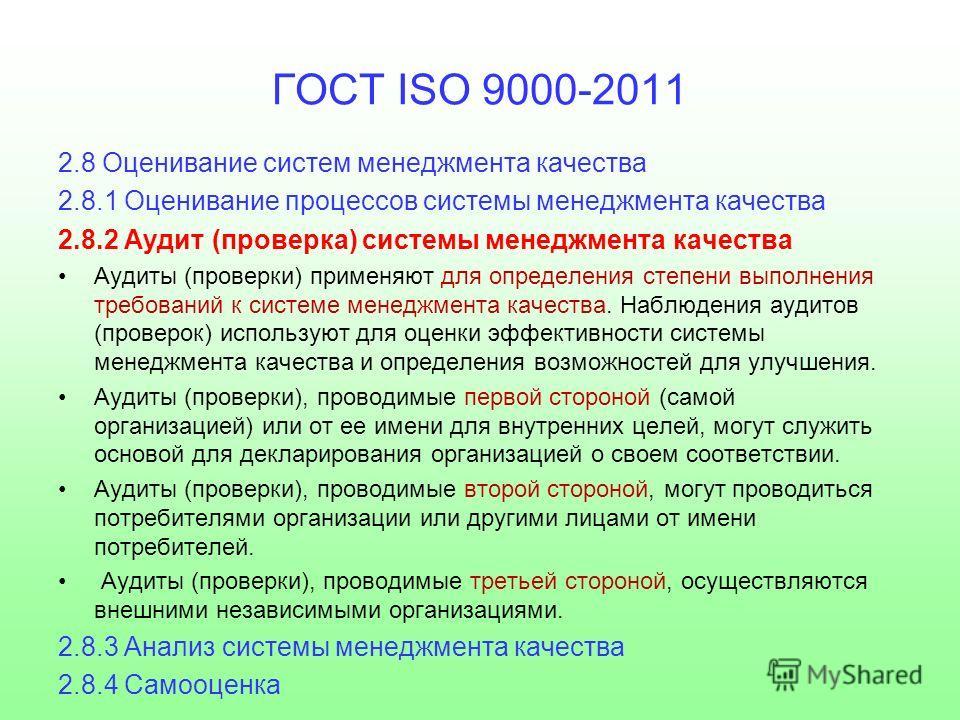 2.8 Оценивание систем менеджмента качества 2.8.1 Оценивание процессов системы менеджмента качества 2.8.2 Аудит (проверка) системы менеджмента качества Аудиты (проверки) применяют для определения степени выполнения требований к системе менеджмента кач