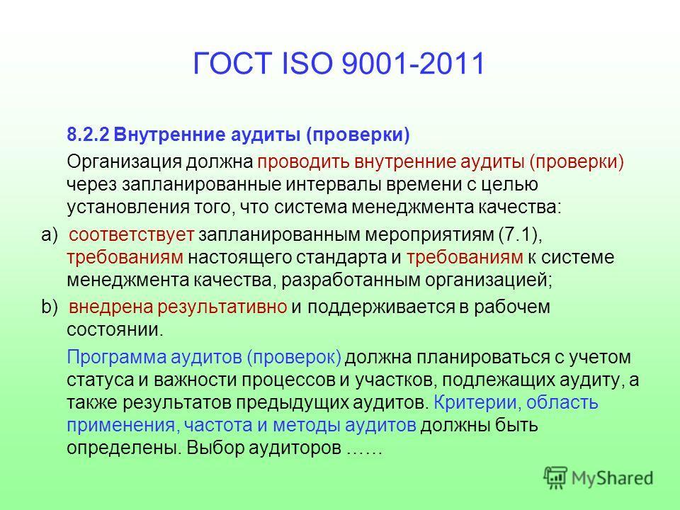 ГОСТ ISO 9001-2011 8.2.2 Внутренние аудиты (проверки) Организация должна проводить внутренние аудиты (проверки) через запланированные интервалы времени с целью установления того, что система менеджмента качества: a) соответствует запланированным меро