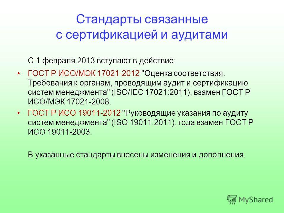 Стандарты связанные с сертификацией и аудитами С 1 февраля 2013 вступают в действие: ГОСТ Р ИСО/МЭК 17021-2012