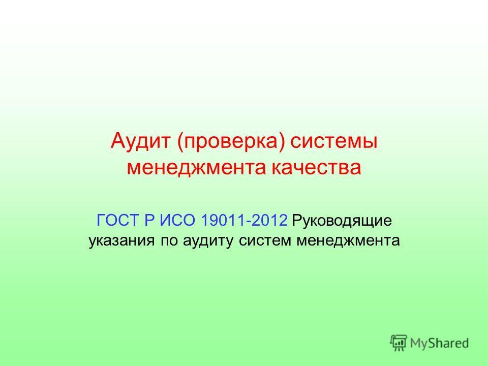 Аудит (проверка) системы менеджмента качества ГОСТ Р ИСО 19011-2012 Руководящие указания по аудиту систем менеджмента