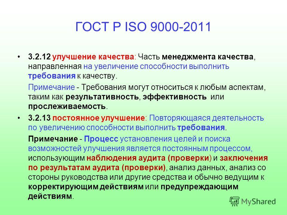 ГОСТ Р ISO 9000-2011 3.2.12 улучшение качества: Часть менеджмента качества, направленная на увеличение способности выполнить требования к качеству. Примечание - Требования могут относиться к любым аспектам, таким как результативность, эффективность и