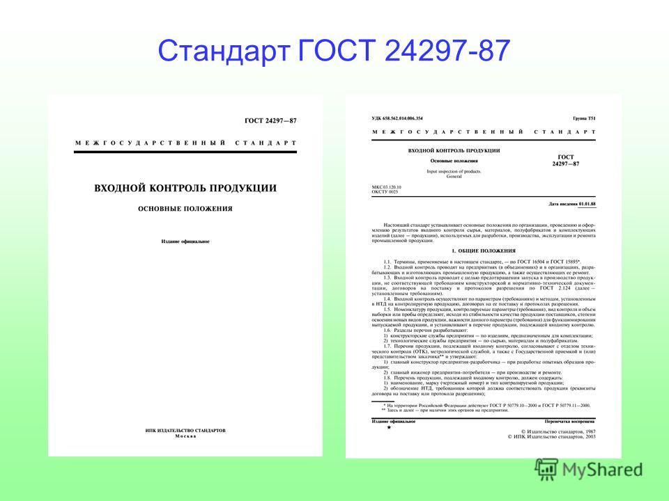 Стандарт ГОСТ 24297-87
