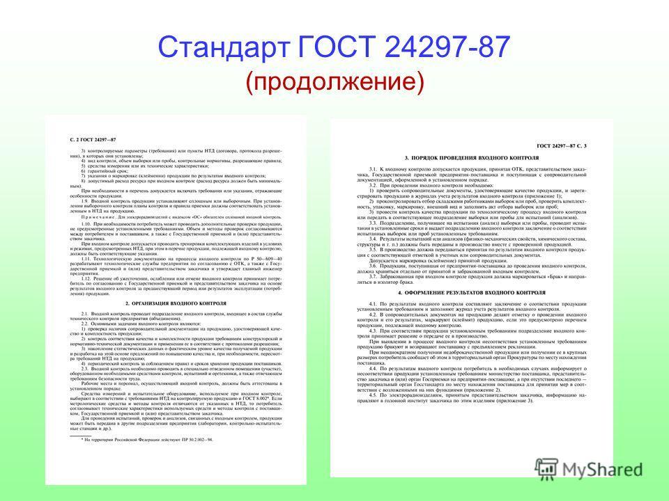 Стандарт ГОСТ 24297-87 (продолжение)