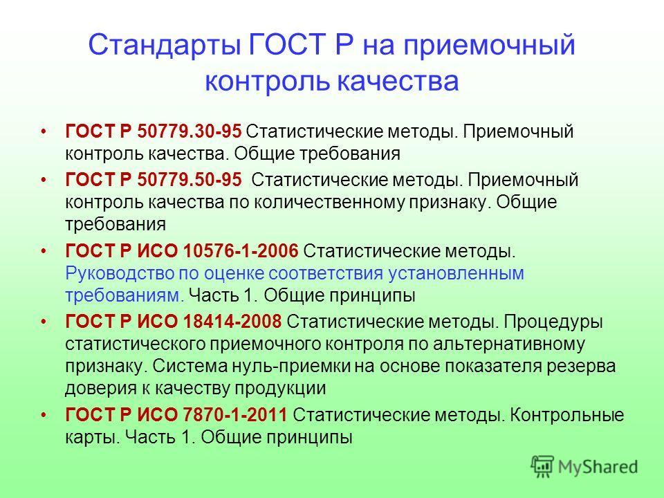 Стандарты ГОСТ Р на приемочный контроль качества ГОСТ Р 50779.30-95 Статистические методы. Приемочный контроль качества. Общие требования ГОСТ Р 50779.50-95 Статистические методы. Приемочный контроль качества по количественному признаку. Общие требов