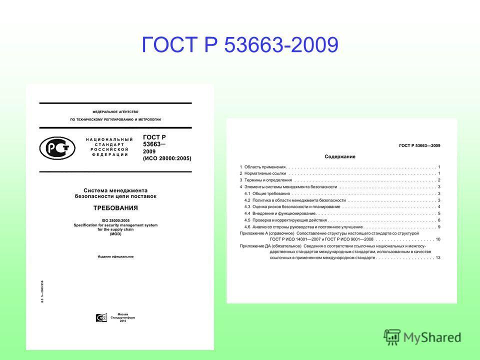 ГОСТ Р 53663-2009