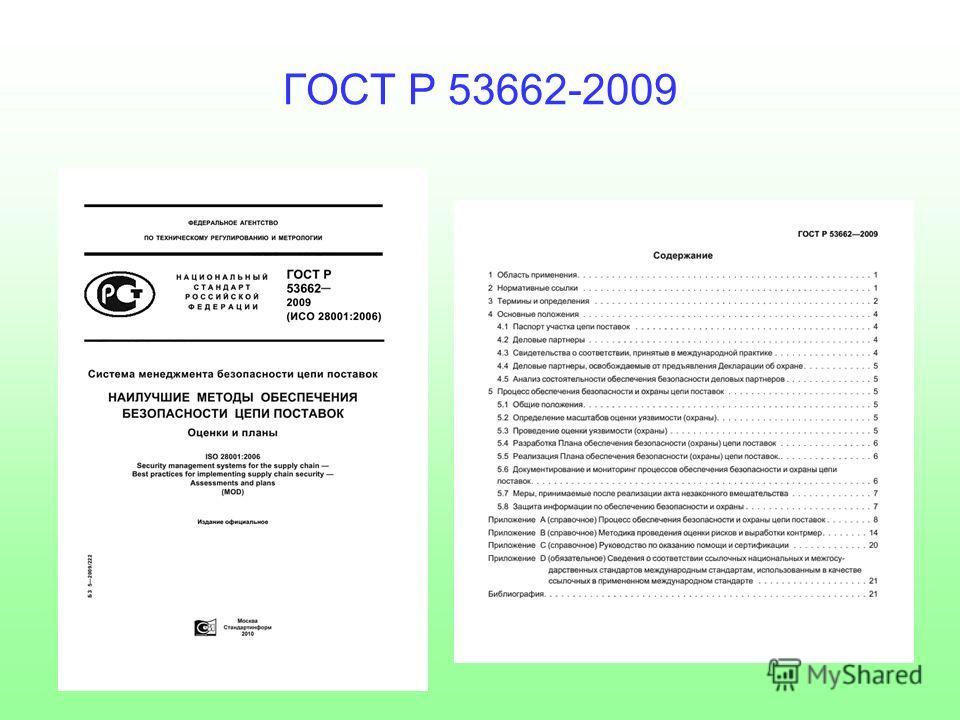 ГОСТ Р 53662-2009