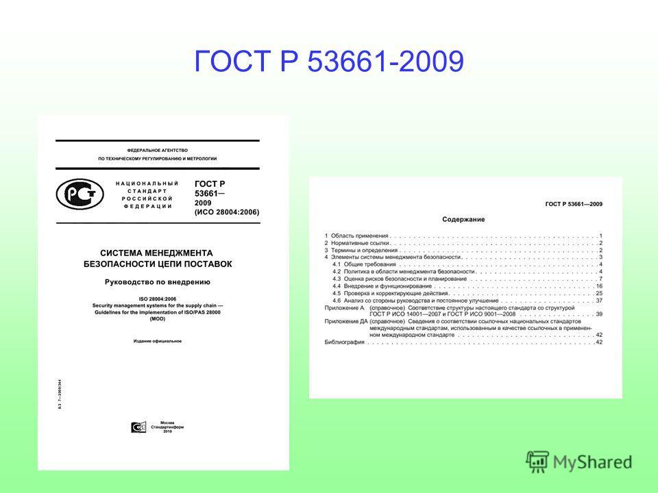 ГОСТ Р 53661-2009