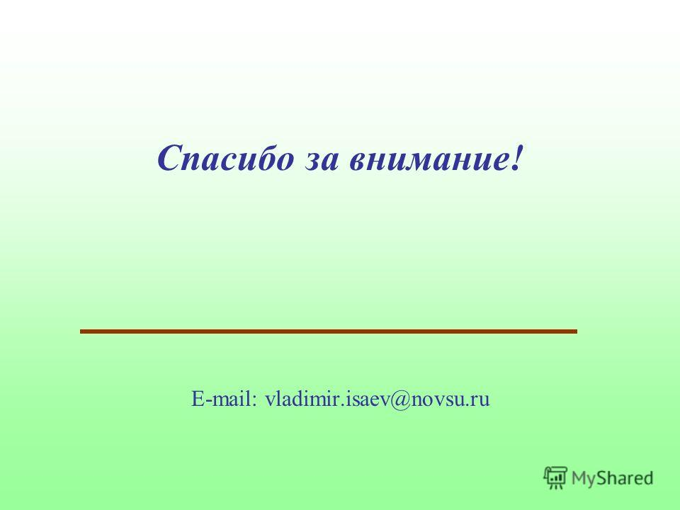 Спасибо за внимание! E-mail: vladimir.isaev@novsu.ru