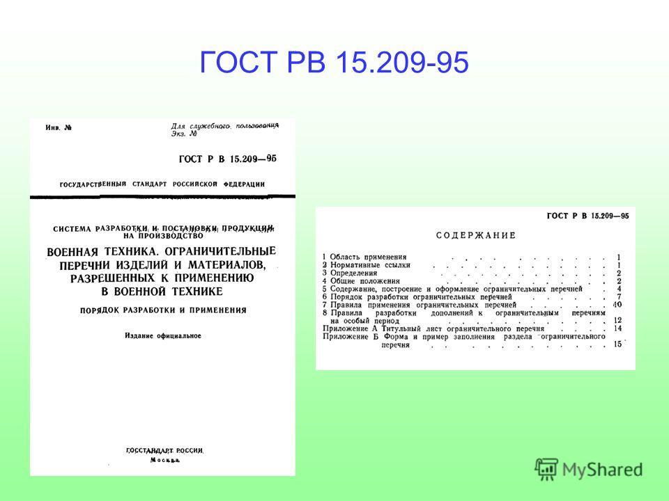 ГОСТ РВ 15.209-95
