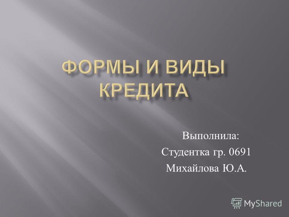 Выполнила : Студентка гр. 0691 Михайлова Ю. А.