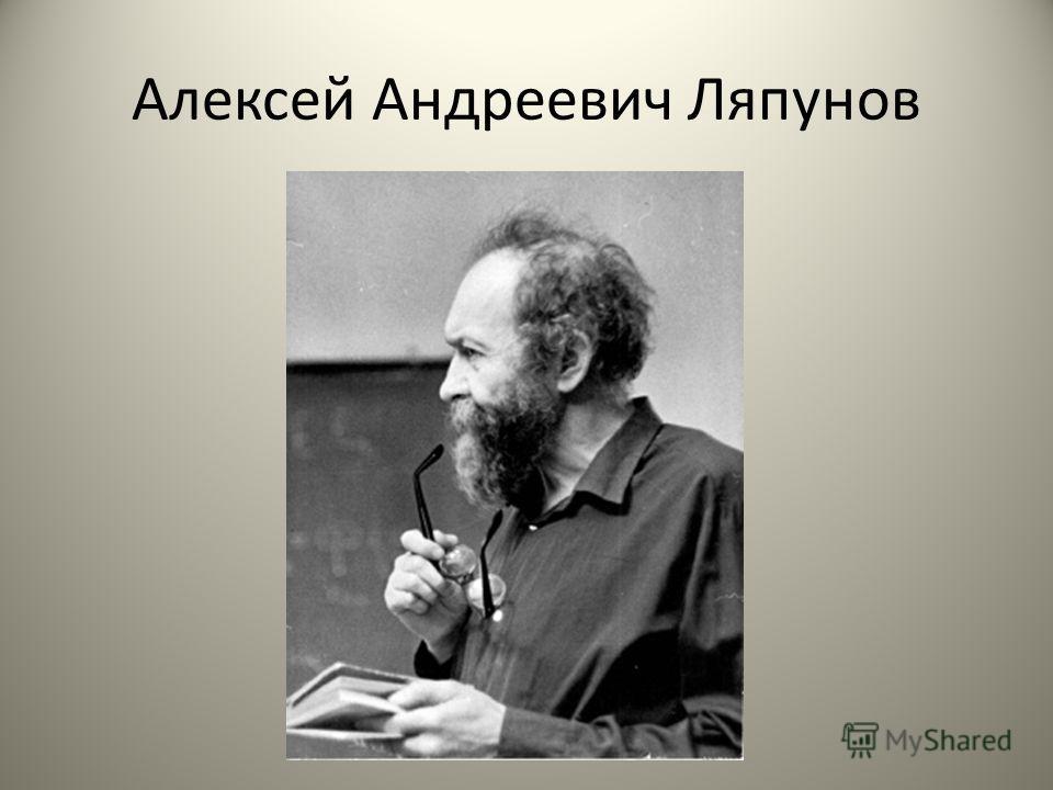 Алексей Андреевич Ляпунов