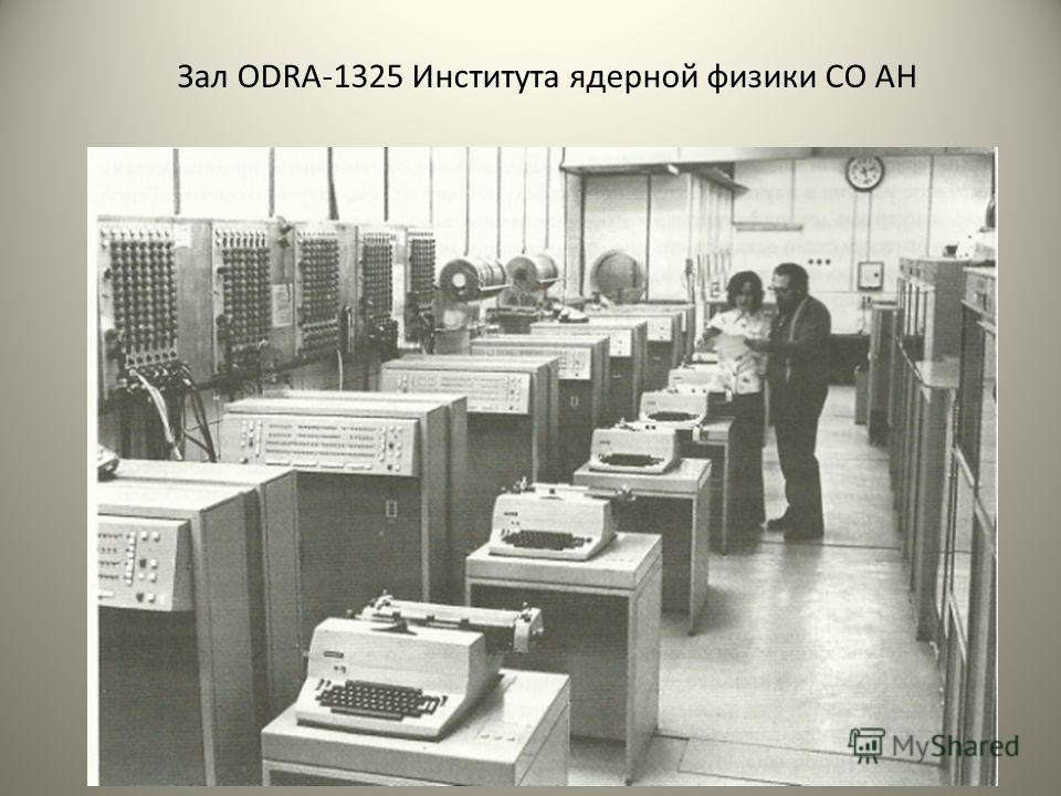Зал ODRA-1325 Института ядерной физики CO АН