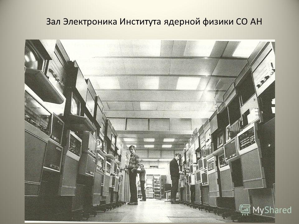 Зал Электроника Института ядерной физики CO АН