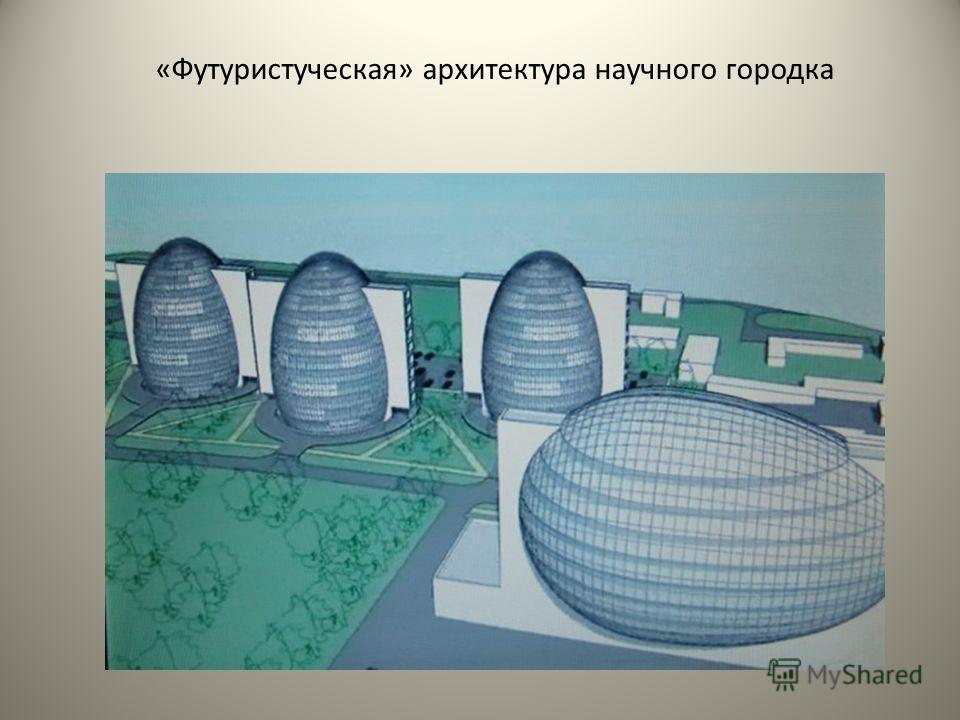«Футуристуческая» архитектура научного городка