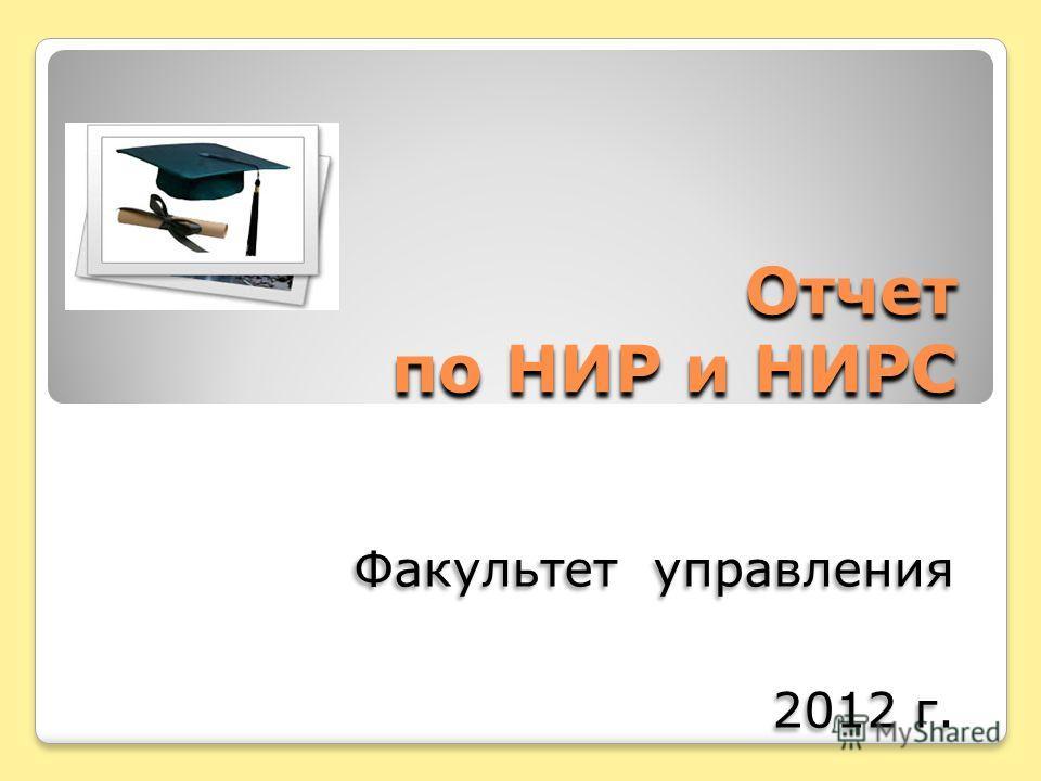 Отчет по НИР и НИРС Факультет управления 2012 г. Факультет управления 2012 г.