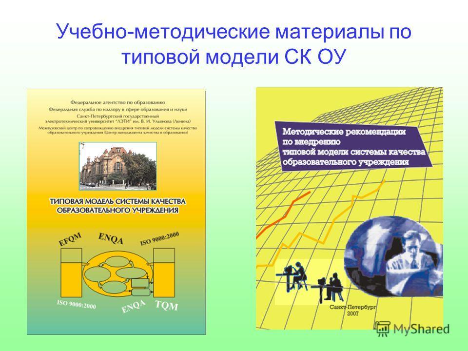 Учебно-методические материалы по типовой модели СК ОУ