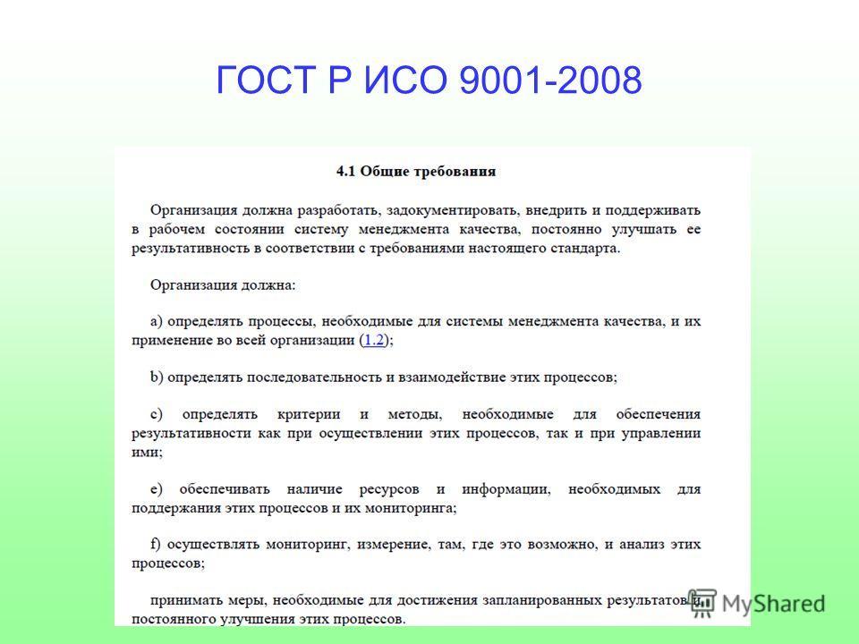 ГОСТ Р ИСО 9001-2008