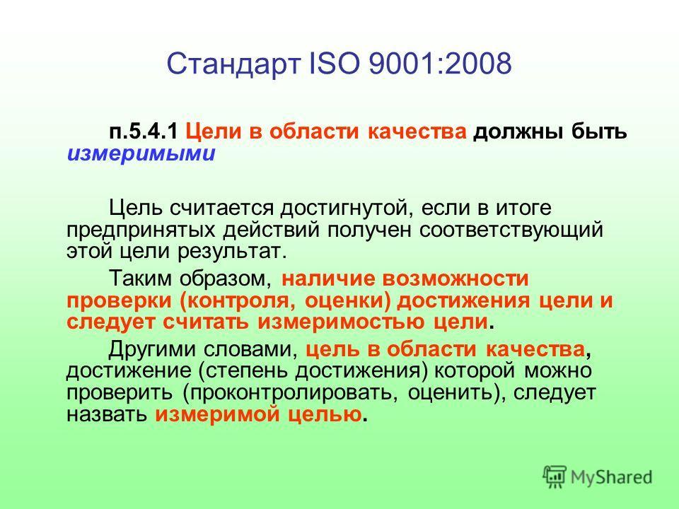 Стандарт ISO 9001:2008 п.5.4.1 Цели в области качества должны быть измеримыми Цель считается достигнутой, если в итоге предпринятых действий получен соответствующий этой цели результат. Таким образом, наличие возможности проверки (контроля, оценки) д
