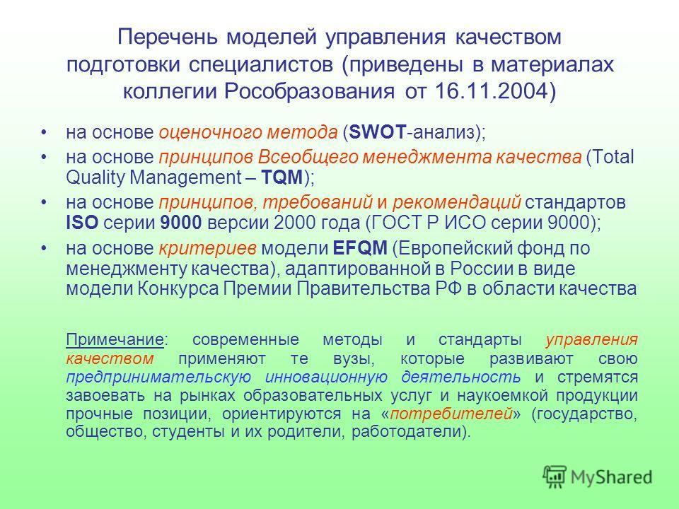 Перечень моделей управления качеством подготовки специалистов (приведены в материалах коллегии Рособразования от 16.11.2004) на основе оценочного метода (SWOT-анализ); на основе принципов Всеобщего менеджмента качества (Total Quality Management – TQM
