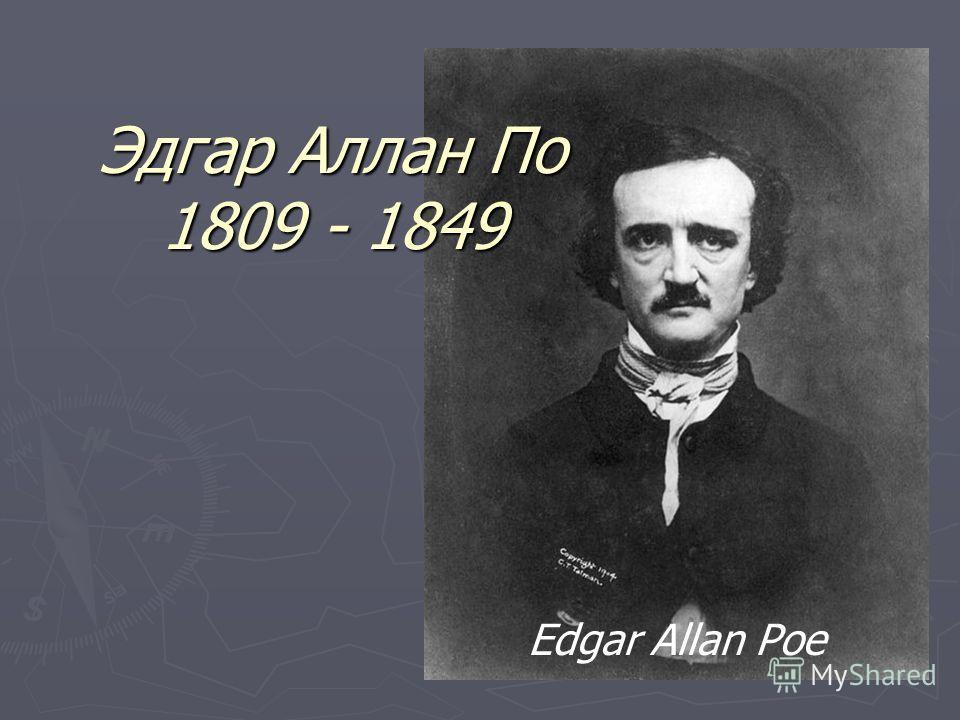 Эдгар Аллан По 1809 - 1849 Edgar Allan Poe