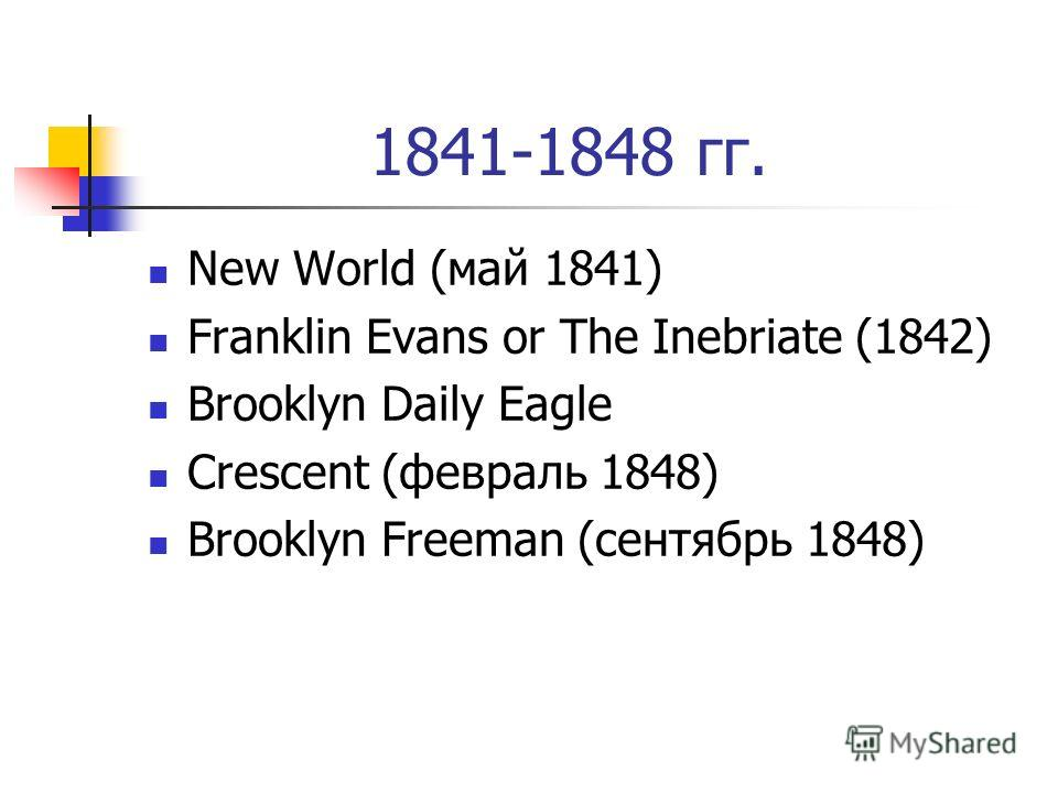 1841-1848 гг. New World (май 1841) Franklin Evans or The Inebriate (1842) Brooklyn Daily Eagle Crescent (февраль 1848) Brooklyn Freeman (сентябрь 1848)