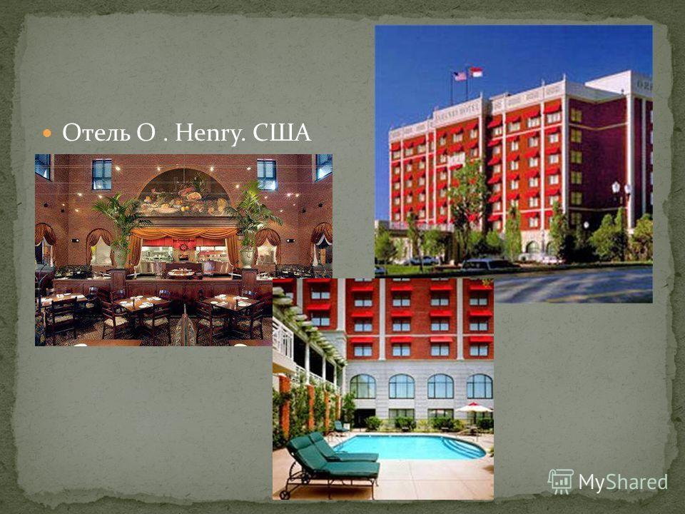 Отель O. Henry. США